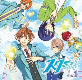 ミュージカルドラマCD「スクミュ!!」発売