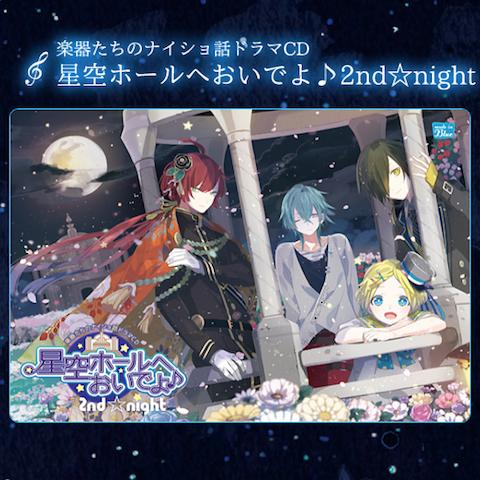 「星空ホールへおいでよ♪ 2nd☆night」ドラマCD発売!