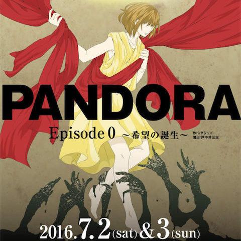 「PANDORA Episode 0 ~希望の誕生~」劇中歌を制作しました