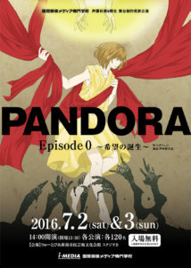 国際映像メディア専門学校「PANDORA Episode 0 ~希望の誕生~」劇中歌を制作しました