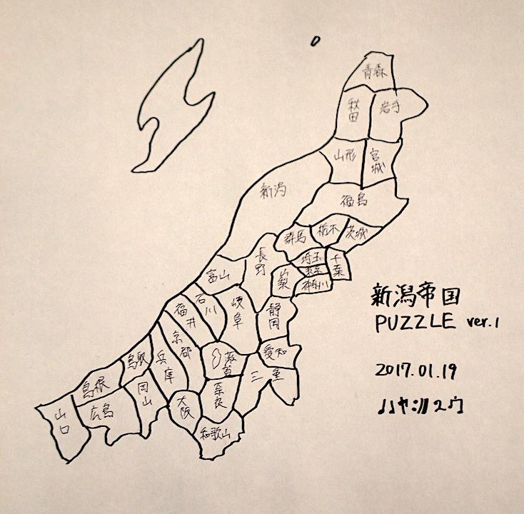 新潟帝国パズル