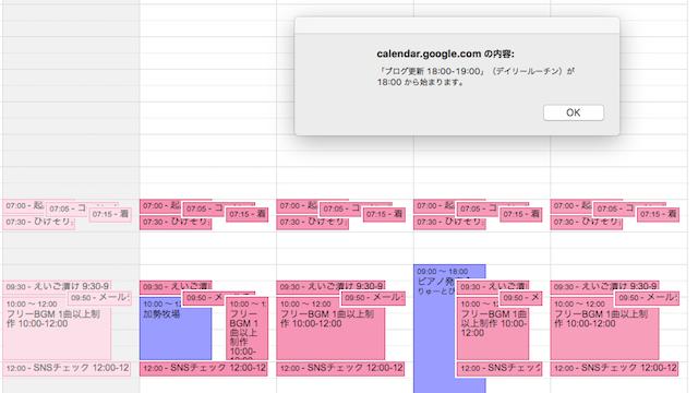 google calendarでルーチンワークを実践してみる