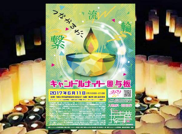6月11日(日)「キャンドルナイト@与板」にライブ出演します