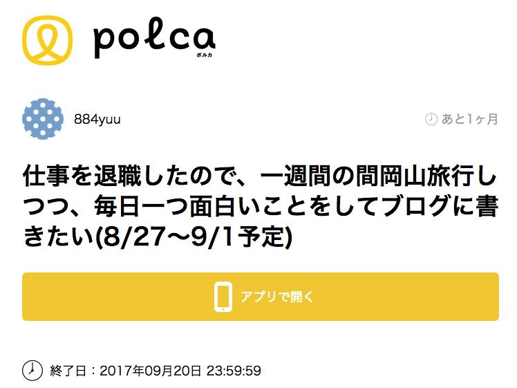 仕事の退職祝いに岡山旅行しつつ、面白いことします: #polca でプロジェクトをはじめました