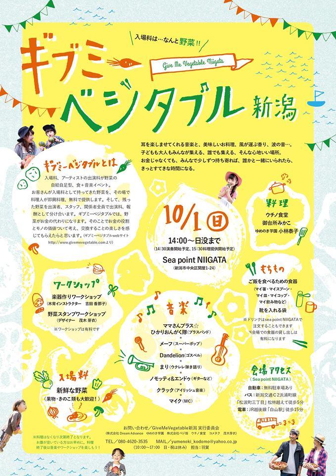 10月1日(日)「ギブミーベジタブル@新潟」に出演します!