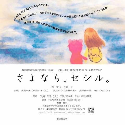 劇団御の字第31回公演「さよなら、セシル。」劇伴を制作しました