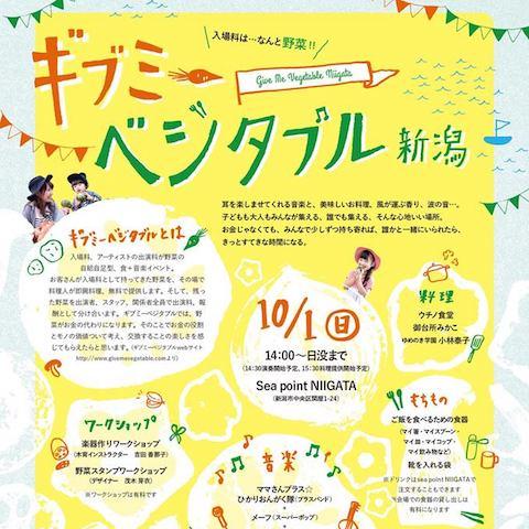 10月1日(日)「ギブミーベジタブル@新潟」に出演しました!