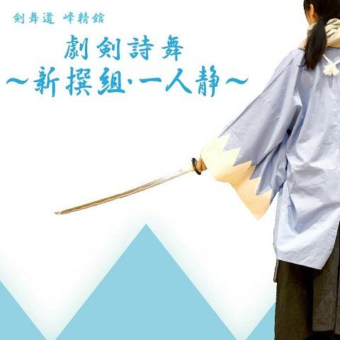 剣舞道 峰精館「劇剣詩舞 ~新撰組・一人静~」劇伴を制作しました