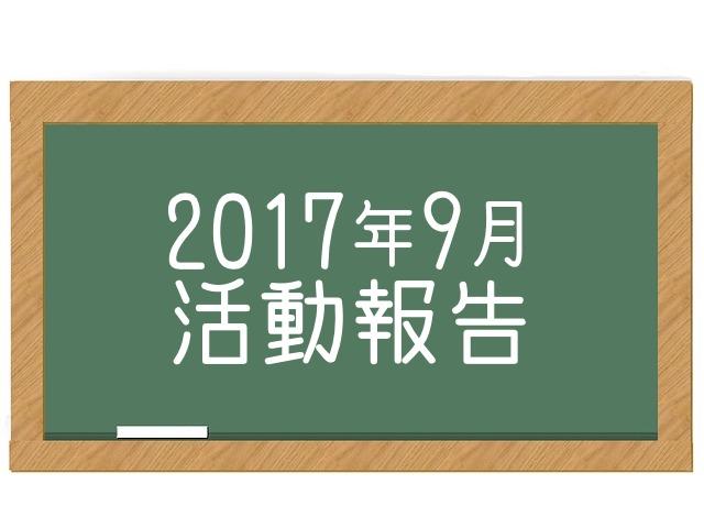 2017年9月の活動報告―NiigataMusicPost更新、BGMチャンネル制作