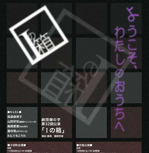 劇団御の字 第32回公演 「Iの箱」劇伴を制作しました