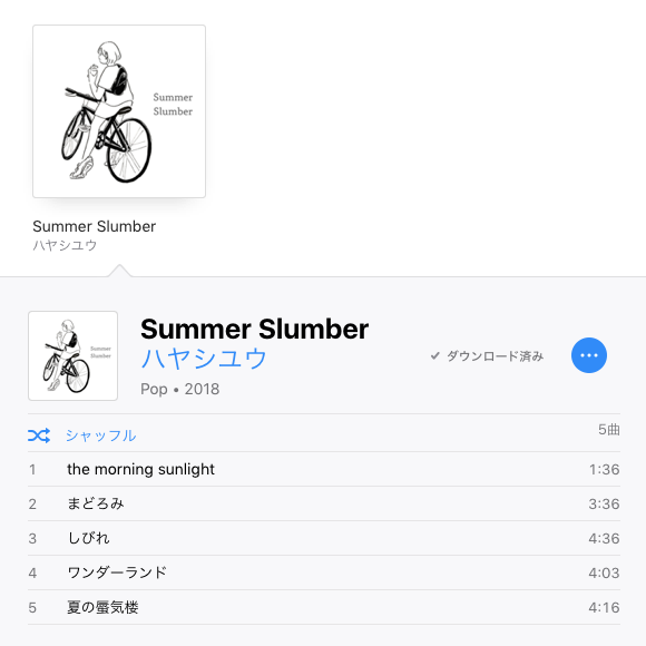 ハヤシユウ作品集「Summer Slumber」リリースのお知らせ