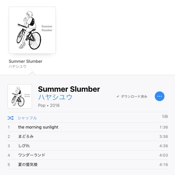 2/3、ハヤシユウ作品集「Summer Slumber」リリースのお知らせ