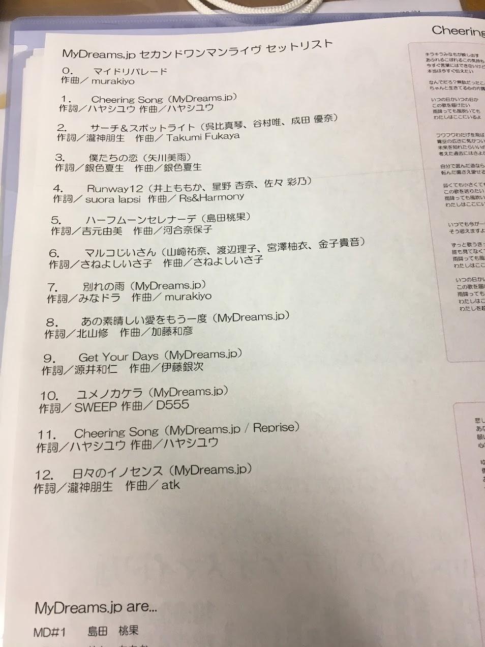 mydreams.jp『アケオメマイドリ』にて「cheering song」を発表