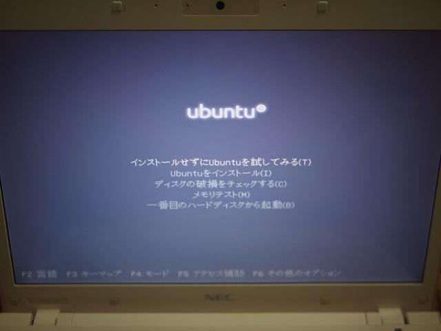 【忘備録】Ubuntuをディスクからインストールできない→BIOS起動設定で「CDドライブ以外読み込まない」で解決