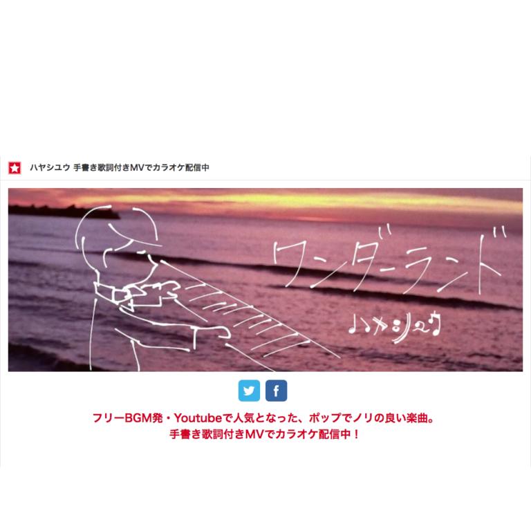 うたスキミュージックポストにて「ワンダーランド」の配信開始!