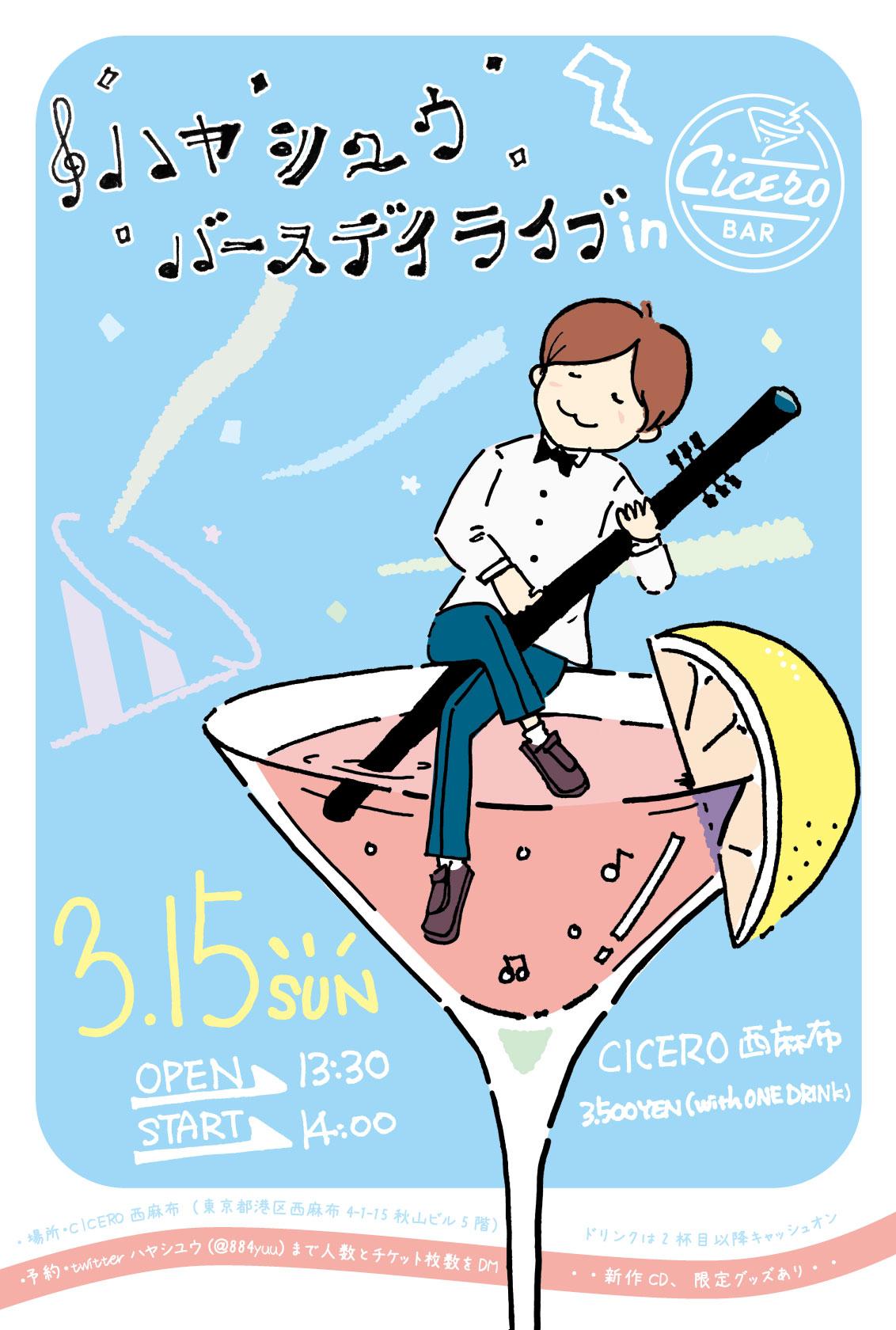 3月15日(日)「ハヤシユウバースデーライブ」を開催します!