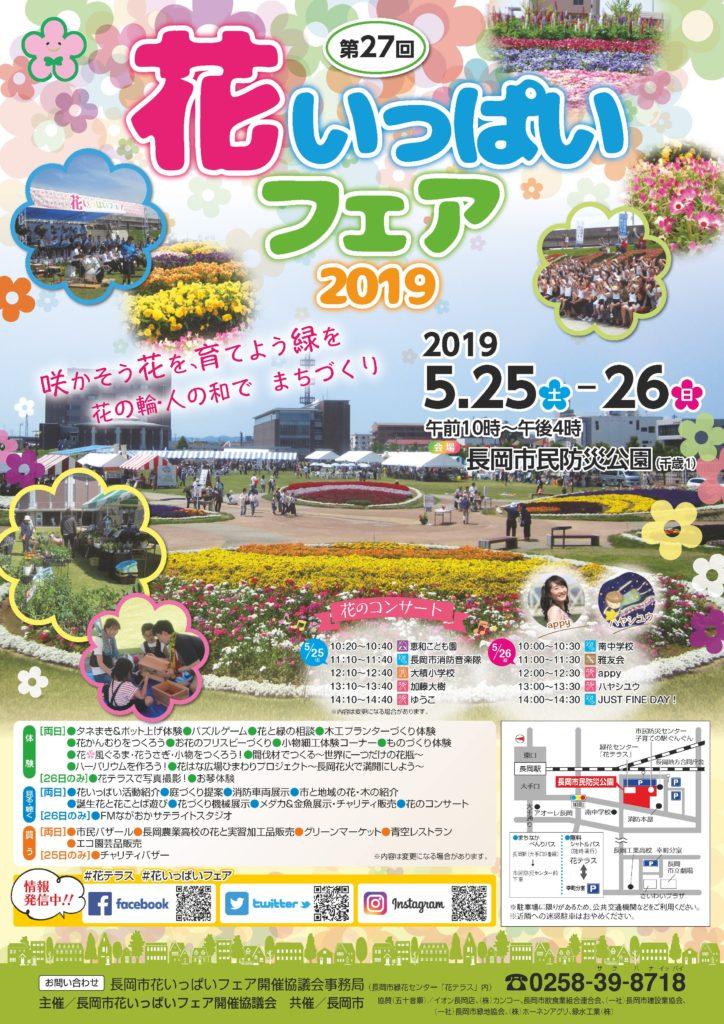 5月26日「花いっぱいフェア2019」にライブ出演しました!