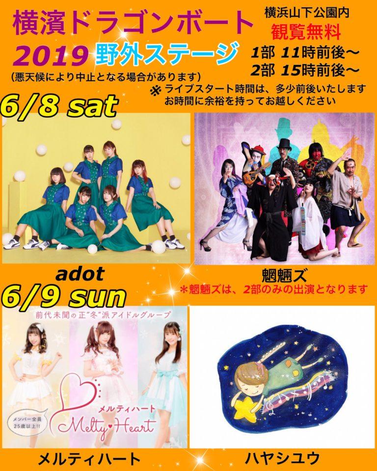 6月9日「横濱ドラゴンボート2019」に出演しました!