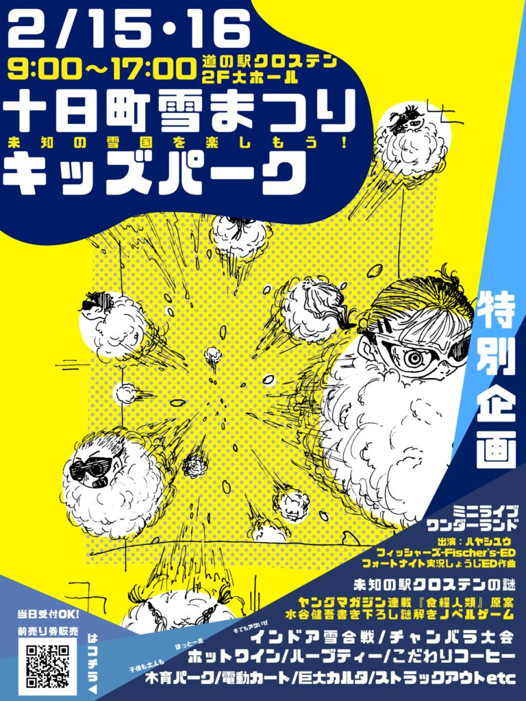 2月15-16日「十日町雪まつりキッズパーク」ライブ出演しました!