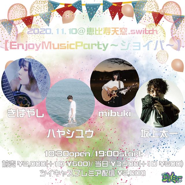 11月10日「EnjoyMusicParty@恵比寿天窓.switch」に出演しました!