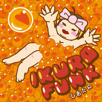 しおたん「IKURA FUNK / アイのためなら」を制作しました!